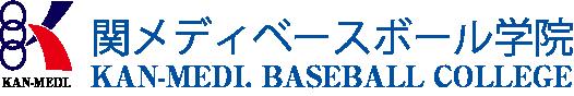 関メディベースボール学院