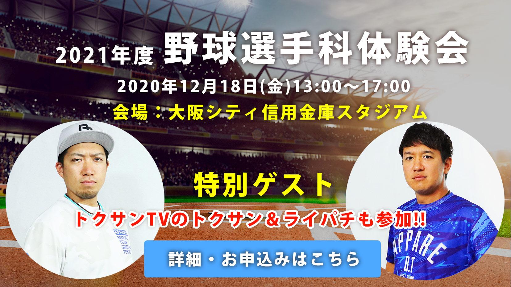 野球選手科2021年度体験会開催